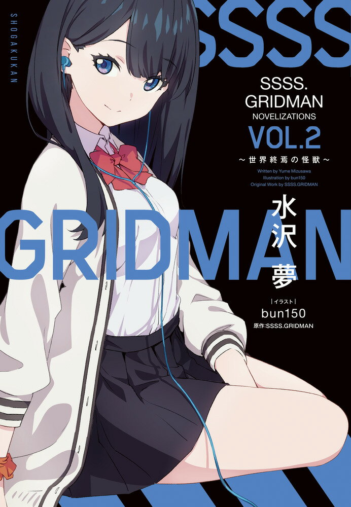 SSSS.GRIDMAN NOVELIZATIONS Vol.2画像