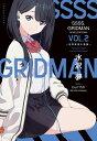 SSSS.GRIDMAN NOVELIZATIONS Vol.2 ~世界終焉の怪