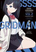 SSSS.GRIDMAN NOVELIZATIONS Vol.2: ~世界終焉の怪獣~ (ガガガブックス)