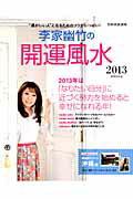 【送料無料】李家幽竹の開運風水(2013) [ 李家幽竹 ]