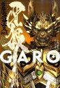 【楽天ブックスならいつでも送料無料】牙狼〈GARO〉(暗黒魔戒騎士篇)新装版 [ 小林雄次 ]