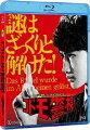 コドモ警視 Blu-ray BOX【Blu-ray】