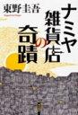 【送料無料】ナミヤ雑貨店の奇蹟 [ 東野圭吾 ]