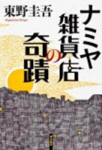 【送料無料】ナミヤ雑貨店の奇蹟