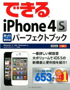 【送料無料】できるiPhone 4S困った! &便利技パーフェクトブック