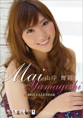 【送料無料】【ハゴロモ_ポイント5倍】山岸舞彩 2013 カレンダー