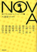 大森望「NOVA 7」