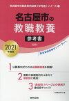 名古屋市の教職教養参考書(2021年度版) (名古屋市の教員採用試験「参考書」シリーズ) [ 協同教育研究会 ]