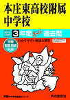 本庄東高校附属中学校(2019年度用) 3年間スーパー過去問 (声教の中学過去問シリーズ)