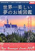 【送料無料】世界一美しい夢のお城図鑑 [ 別冊宝島編集部 ]