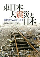 【送料無料】東日本大震災と日本 [ 関西学院大学災害復興制度研究所 ]