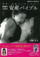【バーゲン本】妊婦のための安産バイブル