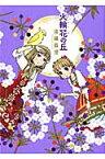 火輪花の丘 (ビームコミックス) [ 須藤真澄 ]