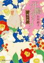 下鴨アンティーク 暁の恋 (集英社オレンジ文庫 下鴨アンティークシリーズ) [ 白川 紺子 ]