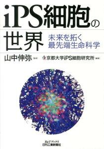 iPS細胞の世界 [ 京都大学iPS細胞研究所 ]