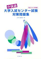 【送料無料】中国語大学入試センター試験対策問題集(平成23・24・25年度版) [ 白帝社 ]