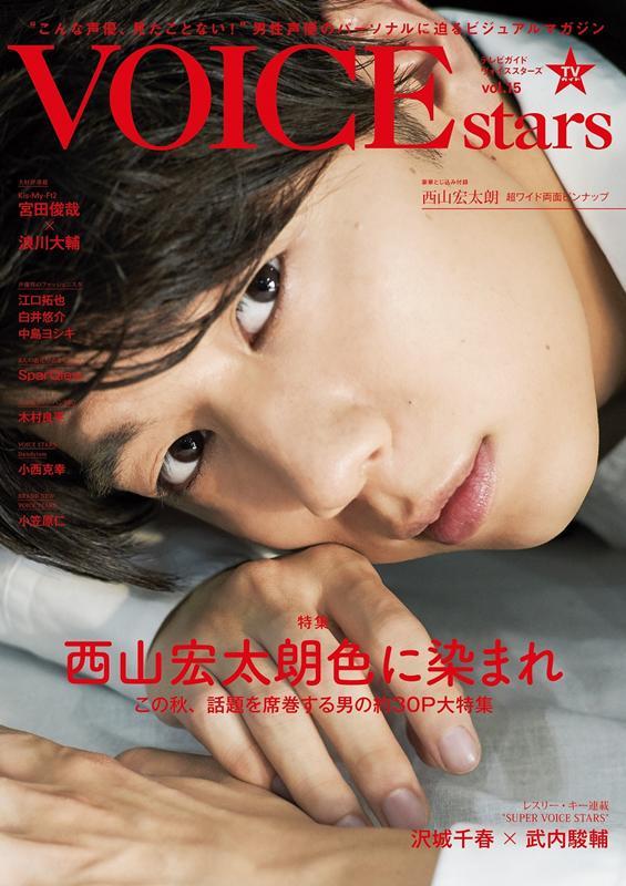 TVガイドVOICE STARS(VOL.15) 特集:西山宏太朗色に染まれ (TOKYO NEWS MOOK)