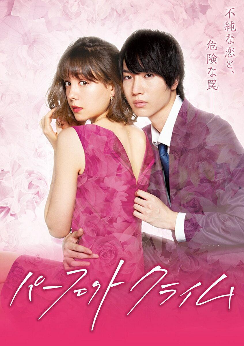 パーフェクトクライム【Blu-ray】