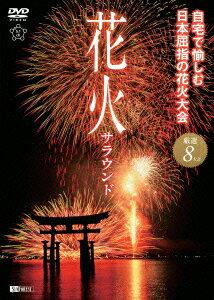 シンフォレストDVD 花火サラウンド 自宅で愉しむ日本屈指の花火大会