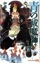 【送料無料】青の祓魔師(5)