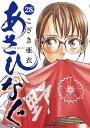 あさひなぐ(28) (ビッグ コミックス) [ こざき 亜衣 ]