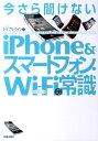 【送料無料】今さら聞けないiPhone&スマートフォン・Wi-Fiの常識