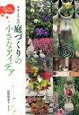 忙しくても続けられるキヨミさんの庭づくりの小さなアイデア [ 長澤淨美 ]