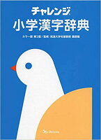 チャレンジ小学漢字辞典第2版