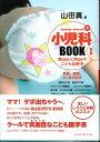 小児科BOOK(1) Mamaとpapaのこども診断学 発熱、腹痛、よくある症状 [ 山田真(小児科...