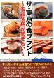 ザ・東京の食ブランド