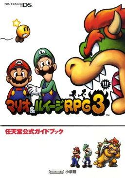 マリオ&ルイージRPG 3!!! 任天堂公式ガイドブック Nintendo DS