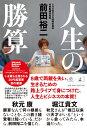 PC・システム開発部門売り上げランキング 10月18日集計 : 人生の勝算 [ 前田裕二 ]