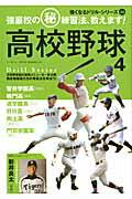 【楽天ブックスならいつでも送料無料】高校野球(4)