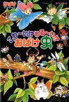 こわ〜い!? わる〜い!? おばけ虫 おばけマンション45 (ポプラ社の新・小さな童話 317) [ むらい かよ ]