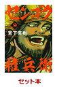 センゴク権兵衛 1-9巻セット【特典:透明ブックカバー巻数分付き】