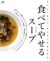【バーゲン本】食べてやせるスープ