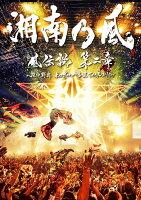 「風伝説 第二章〜雑巾野郎 ボロボロ一番星TOUR2015〜」【Blu-ray】