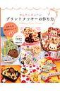 【送料無料】かんたんかわいいプリントクッキーの作り方 [ 熊谷真由美 ]