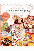 【送料無料】かんたんかわいいプリントクッキーの作り方