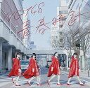 青春時計 (Type-C CD+DVD) [ NGT48 ]...