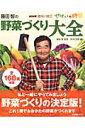 【楽天ブックスならいつでも送料無料】藤田智の野菜づくり大全 [ NHK出版 ]