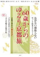 60歳からのゆるり京都旅