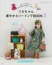 リカちゃん着せかえソーイングBOOK(3) かんたん&かわいい手作り服と小物がいっぱい!! (レディブティックシリーズ)