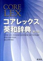 コアレックス英和辞典第2版