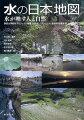 水の日本地図