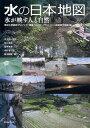 水の日本地図 水が映す人と自然 [ 東京大学総括プロジェクト機構「水の知」( ]