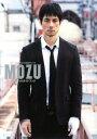 【楽天ブックスなら送料無料】MOZUオフィシャルガイドブック