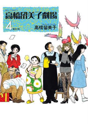 高橋留美子劇場 4 運命の鳥画像