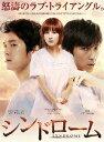 【送料無料】シンドローム DVD-BOX1