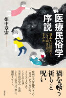 医療民俗学序説